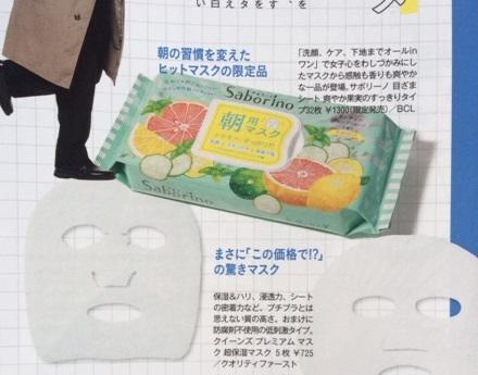 雑誌掲載サボリーノの朝用マスクさっぱりタイプ