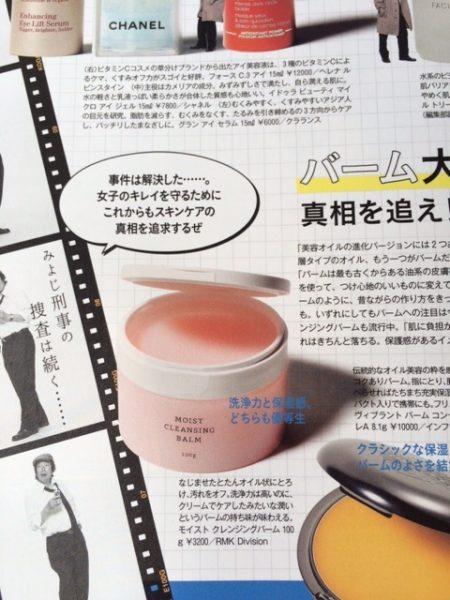 雑誌VOCE RMKモイストクレンジングバーム掲載
