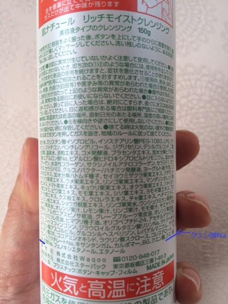 界面活性剤表示クエン酸Na