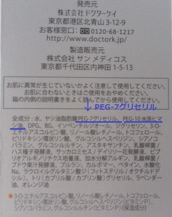 ドクターケイケイカクテルVクレンジングジェルクリームの界面活性剤表示