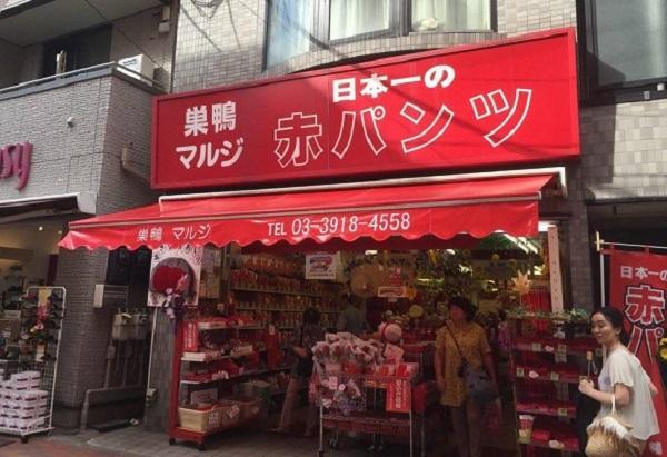 日本一赤パンツのお店in巣鴨