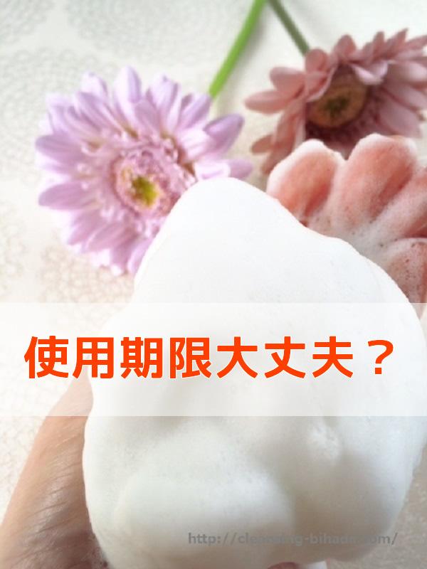 クレンジング洗顔料使用期限