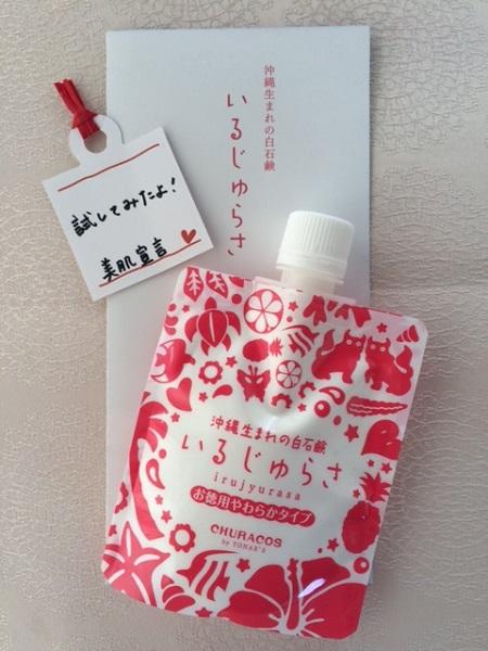 チュラコスのいるじゅらさ沖縄の白石鹸