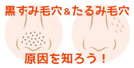 黒ずみ毛穴とたるみ毛穴の原因