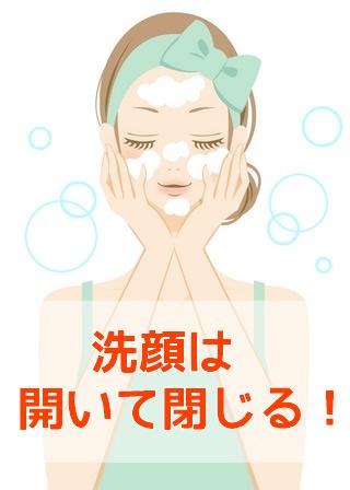 黒ずみ毛穴クレンジングと洗顔の正しいやり方