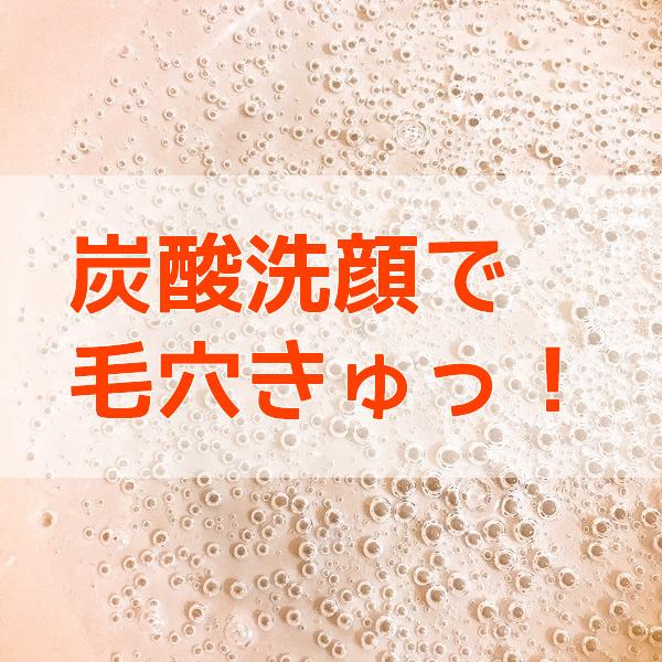 毛穴引き締めおすすめ炭酸洗顔のやり方