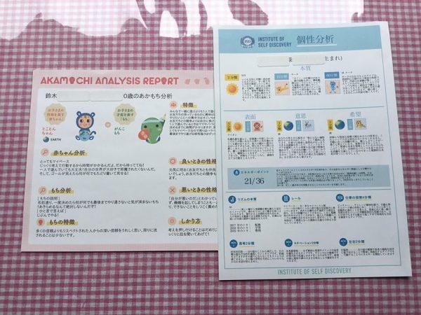 茨城鹿嶋イベント美容と健康自分を変えるハッピータイムアジュール鹿嶋